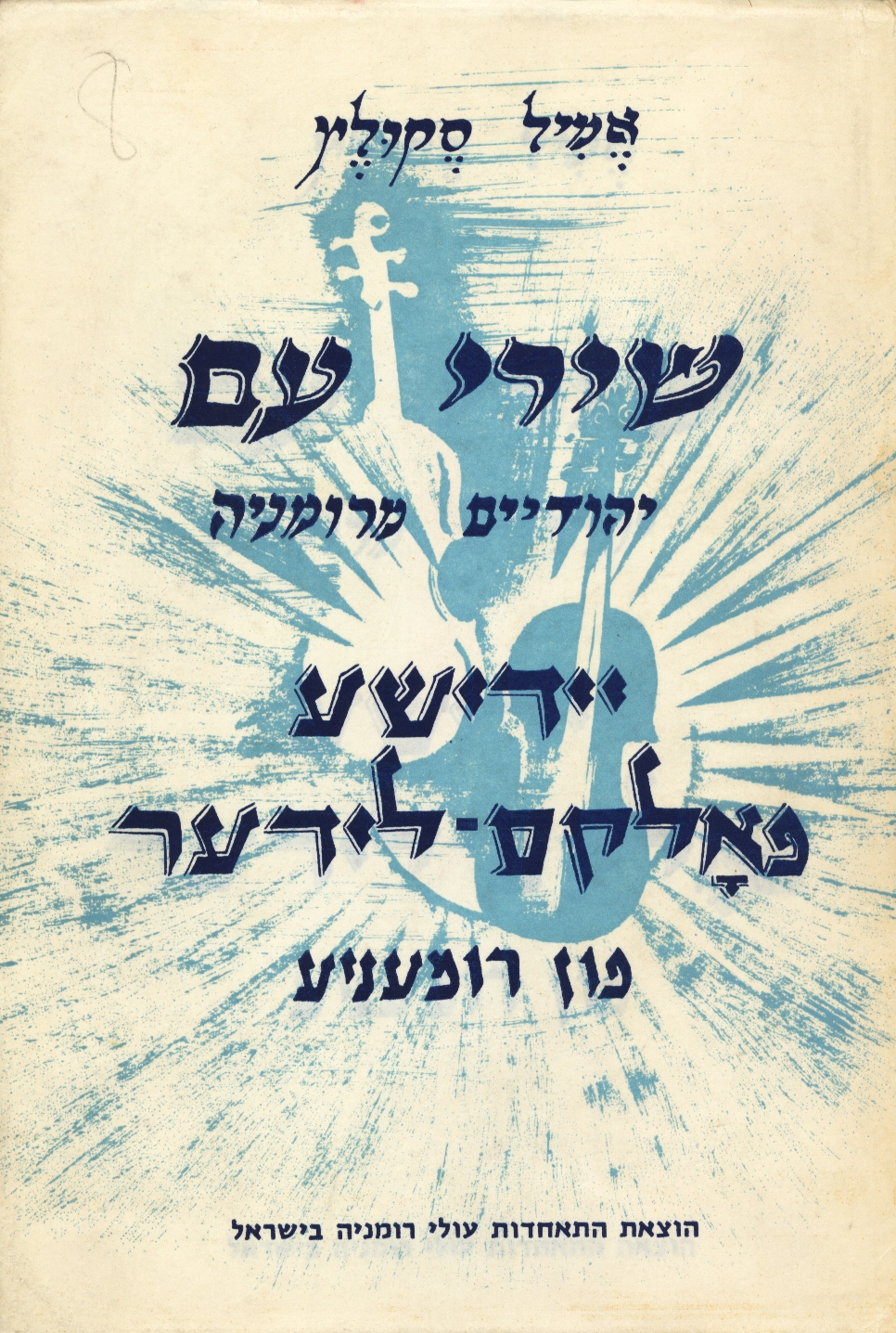 judaica_hebraica.jpg